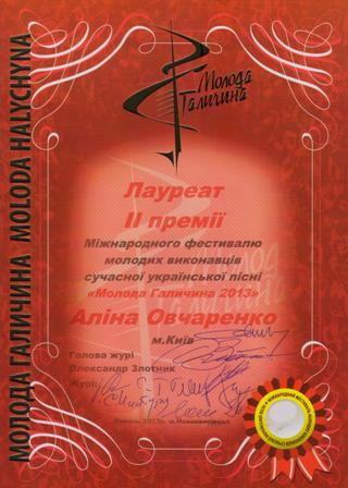 Alina Ovcharenko Moloda Halychyna 2013
